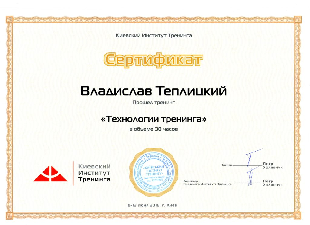 a certificate of the trainer
