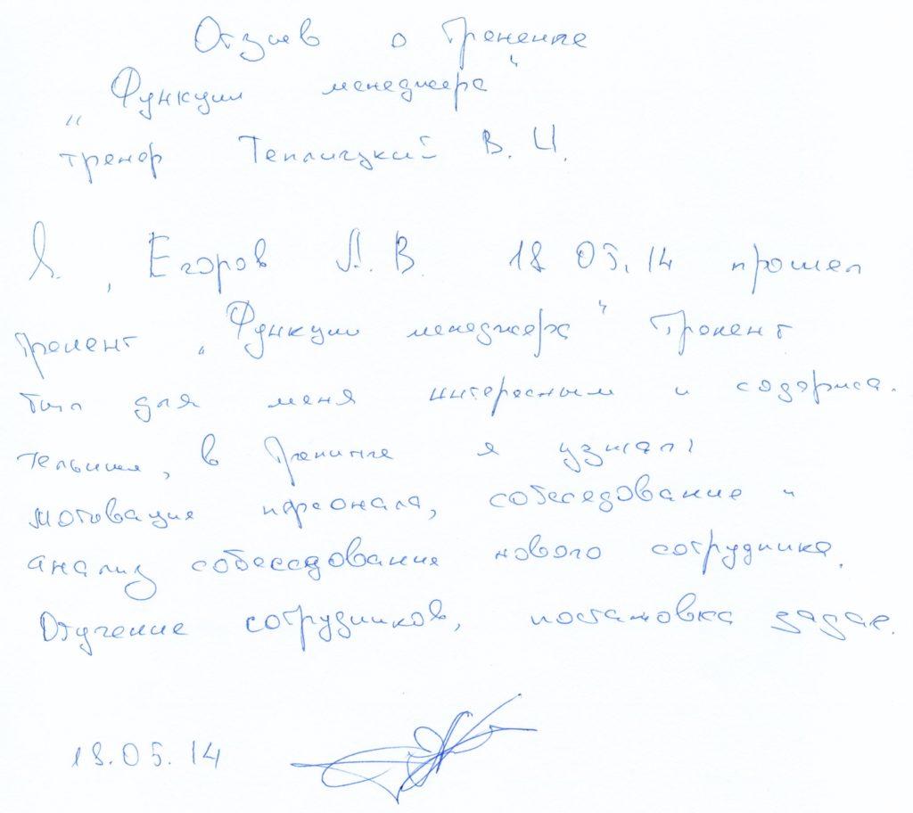 otzyiv-uchastnika-treninga-funktsii-menedzhera-kommercheskogo-direktora-egorova-a-v