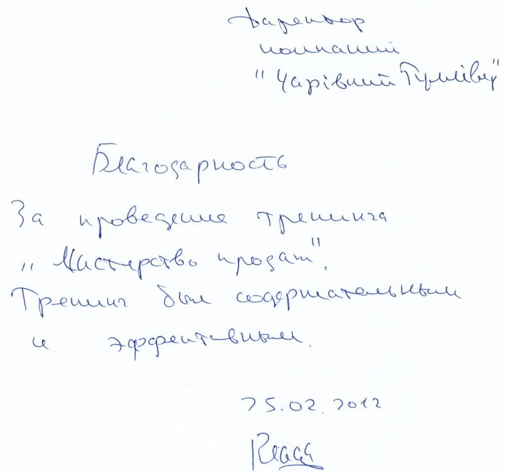 blagodarnost-ot-zakazchika-treninga-masterstvo-prodazh-vladislava-viktorovicha-direktora-kompanii-charivniy-guliver